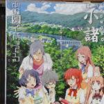 アニメを愛する全てのライダー達へ!「グランフォンド小諸2018」開催。