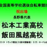 第41回 全国高等学校選抜自転車競技大会【長野県勢最終結果】