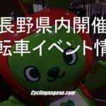 〔募集中〕小学生からエリートまで 2018年 第7回 木曽町開田クリテリウム 8月4日開催