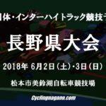 〔プレビュー〕2018インターハイ出場を賭けて!高校総体長野県予選 -トラック競技-
