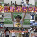 〔結果〕2019年3月第2週目に行われた主な大会の長野県入賞者