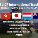 〔告知〕学生達の熱き国際大会!UCI-2 第5回 JICF International Track Cup開催