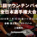 〔告知〕MTB日本一を決める戦い!「第31 回全日本マウンテンバイク選手権大会」富士見町で開催