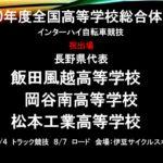 〔速報〕2018インターハイ自転車競技 長野県代表校並びに出場選手が決定。