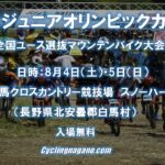 〔告知〕白馬から世界へ!「JOC ジュニアオリンピックカップマウンテンバイク大会」開催