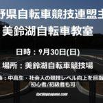 〔参加者募集〕長野県自転車競技連盟主催「美鈴湖自転車学校」開催のお知らせ