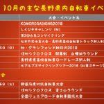 〔お知らせ〕2018年 10月の主な長野県内自転車イベント情報!