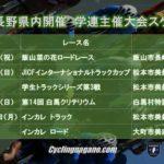 〔告知〕学生自転車連盟が2019年の長野県内大会スケジュールを暫定発表!インカレは県内開催へ!!