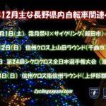 〔お知らせ〕2018年12月の主な長野県内自転車イベント情報!