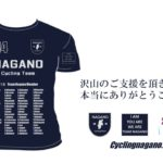 〔ご報告〕Team Nagano 2018 プロジェクトについてのご報告。