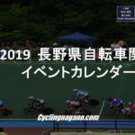 〔告知〕「2018年長野県内開催自転車競技・サイクリング関連イベントカレンダー」作成