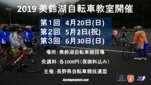【〆切】2019 美鈴湖自転車学校Ⅱ