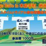 〔募集中〕初心者も!2 Days Race in 木島平村 2019!!「地元の部 個人タイムトライアル」。