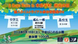 【〆切り】2days 木島平 地元の部