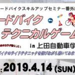 〔告知〕第3回ロードバイク技術講習「ロードバイクテクニカルゲームスin上田自動車学校」4/11 開催。