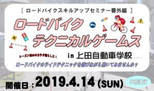 ロードバイクテクニカルゲームス2019《春》 @ 上田自動車学校