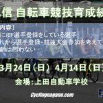 〔告知〕東信・北信 自転車競技育成練習会 in 上田自動車学校 3月24日・4月14日開催