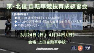 東信・北信育成練習会 @ 上田自動車学校