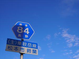 【募集開始】Mt.サイクリング乗鞍