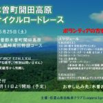 〔延期決定〕第1回 木曽町開田高原おんたけサイクルロードレース5月25日に開催決定。