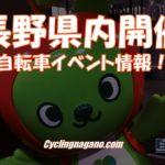 〔お知らせ〕2019年9月の主な長野県内自転車イベント情報!