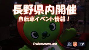 【募集〆切】秋・グランフォンド軽井沢2019