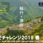 〔募集開始〕輪行×激坂「しらびそチャレンジ2019春」5月11日 開催決定!