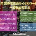 〔募集開始〕ママチャリ歓迎!「2019 菜の花飯山サイクルロードレース」4月28・29日開催決定!
