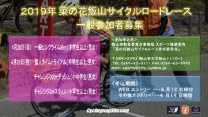 【〆切】菜の花飯山WEBエントリー