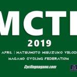 〔お知らせ〕「2019松本トラック」エントリーリスト発表による参加者の皆さんへのお願い。