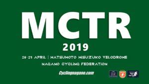 松本トラックサイクルレース2019 @ 松本市美鈴湖自転車競技場