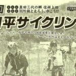 〔詳細決定〕今年もサイクリング×プロレスの異色コラボ「第8回塩田平サイクリング」5月25日(土)開催。
