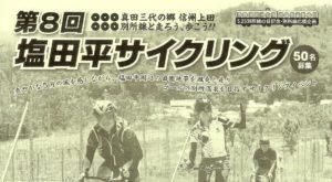 【〆切】塩田平サイクリング