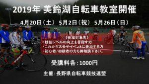 第2回 美鈴湖自転車学校 @ 松本市美鈴湖自転車競技場