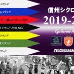 〔告知〕2019-2020「信州シクロクロス」の日程が発表!今年も全8戦がラインナップ!
