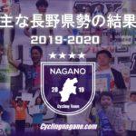 〔結果〕2019年6月第3週目に行われた主な大会の長野県入賞者