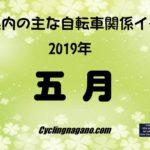 〔暫定版〕2019年5月の主な長野県内自転車イベント情報!
