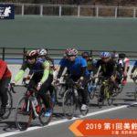 〔レポート〕長野県自転車競技連盟主催「2019 第1回美鈴湖自転車学校」《午後の部》集団走行練習編