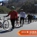〔レポート〕長野県自転車競技連盟主催「2019 第1回美鈴湖自転車学校」《午前の部》基礎スキル編
