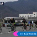 〔報告〕2019年 第2回「東信・北信育成合同練習会」を上田市にて実施しました。