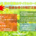〔訂正〕「2019菜の花飯山サイクルロードレース」日程の訂正。一般応募は4月19日まで!