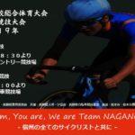 〔告知〕いざ!沖縄へ!!「2019年インターハイトラック競技長野県予選」レース展望。