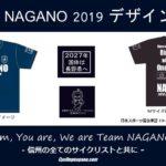 〔告知〕今年は2団体とWコラボレーション!「Team Nagano 2019」Tシャツデザイン発表。