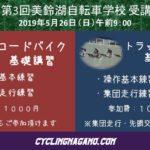 〔告知〕上半期最終「2019 第3回美鈴湖自転車学校」ロード・トラック参加者追加募集。