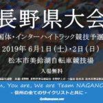 〔告知〕いよいよ今週末!国体・インターハイトラック長野予選「2019年トラック長野県大会」開催。