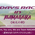 〔発表〕地元で燃えろ!2 Days Race in 木島平村《地元の部レース》出場者発表!!