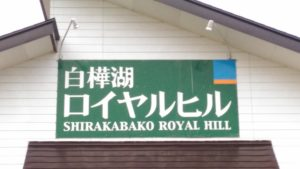 【募集〆切】白樺湖オフロードサイクルフェスティバル