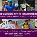 〔がんばれ信州!〕インターハイ最終予選「北信越高校自転車競技大会」ロードレース出場メンバー発表