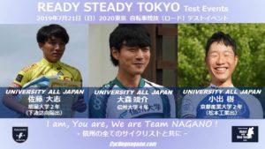 【県外】2020年五輪テスト大会ロード @ 東京-富士スピードウェイ