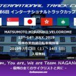 〔告知〕今週末開催!「2019 JICF International Track Cup」松本市美鈴湖自転車競技場で開催!